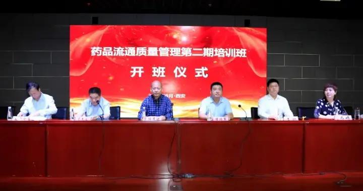 第二期陕西省药品经营企业培训班顺利举行