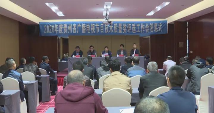 2020年度贵州省广播电视节目技术质量奖评选活动在我市