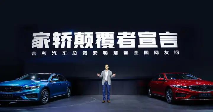 B级车用1.5T够用?看看吉利在北京车展亮相的这款A级家轿