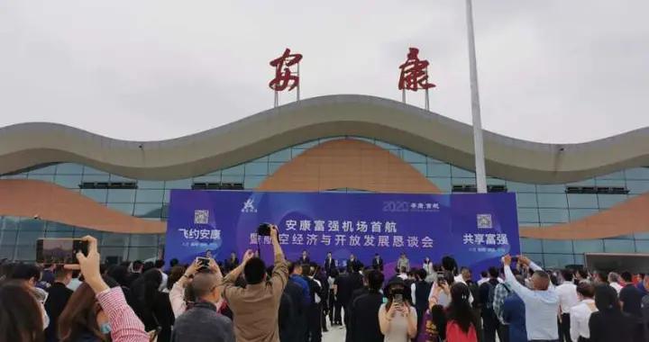 秦巴腹地结束不通飞机历史!陕西安康富强机场正式通航