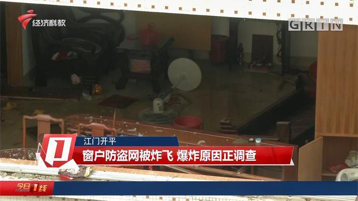 江门开平:居民楼突发煤气爆炸 受伤老人被及时救出