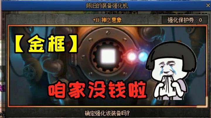 DNF:接近6亿金币给3把武器回12,强化完前两把游戏酱心旷神怡!