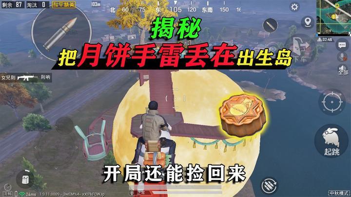 和平精英揭秘:把月饼手雷丢在出生岛,开局回去还能捡回来?秀!