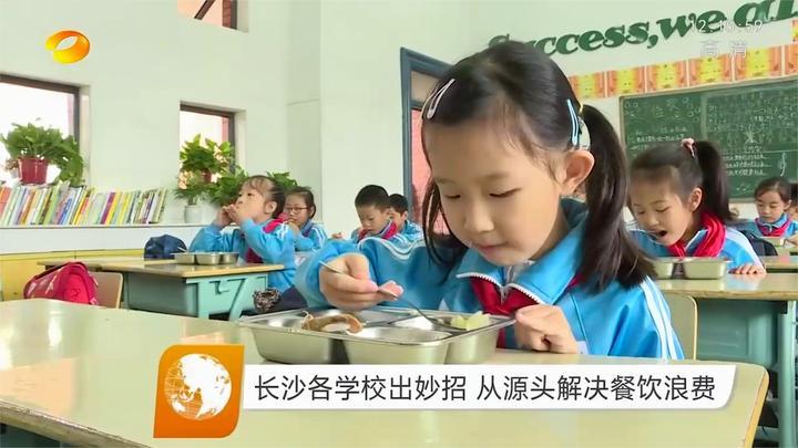 节约粮食,践行光盘!长沙各学校出妙招,从源头解决餐饮浪费