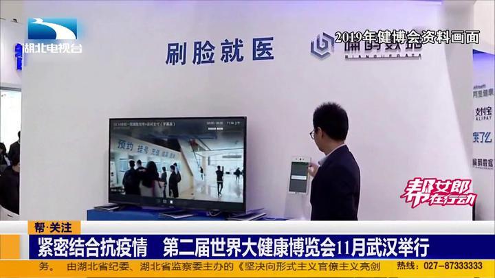 紧密结合抗疫情 第二届世界大健康博览会11月武汉举行