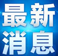 青岛市最新监测报告:已采样监测样本246880份 未发现新的阳性病例!山东口岸采取最严格的措施控制进口冷链食品的运营!