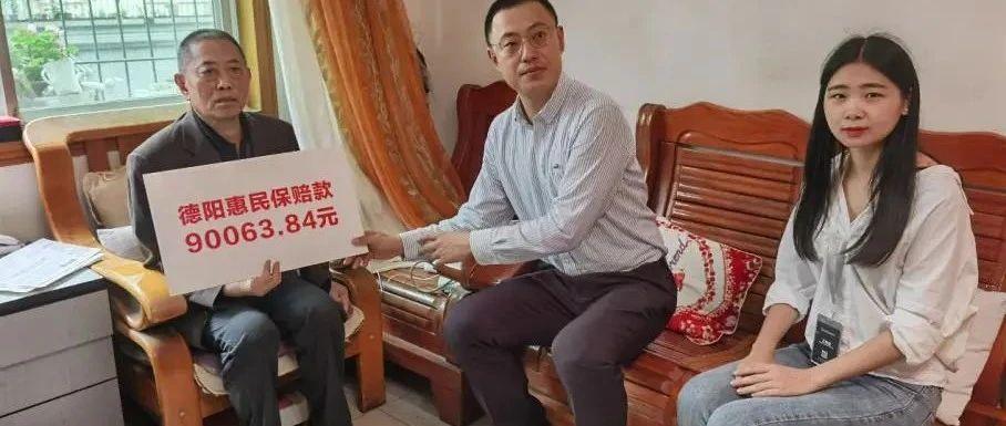 德阳68岁老人悄悄买了几十元的健康险,没想到竟获赔9万