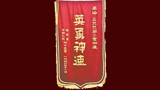 """走近""""英勇神速连"""",了解这面战旗背后的故事……图片"""