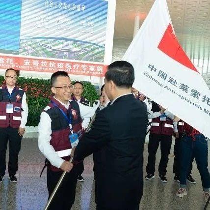 中国抗疫医疗专家组奔赴非洲开展工作 分享中国抗疫经验