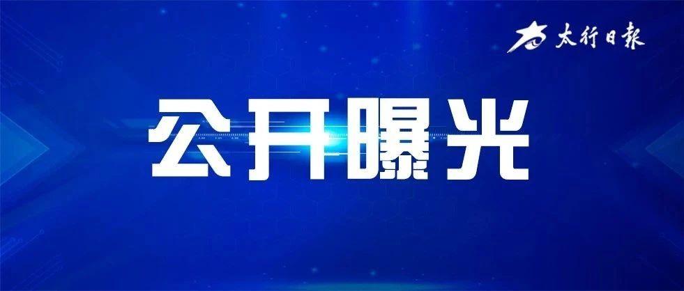 晋城市纪委监委公开曝光3起违反中央八项规定精神典型问题