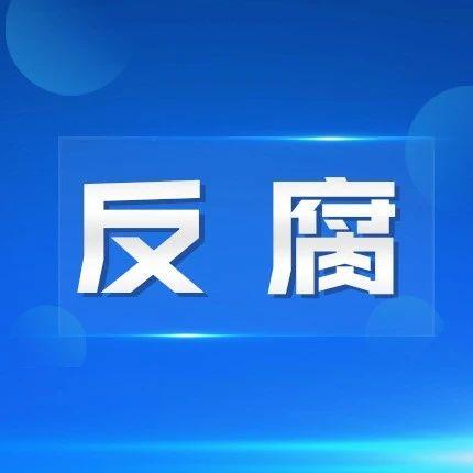 大同市纪委监委公开曝光4起违反中央八项规定精神典型问题