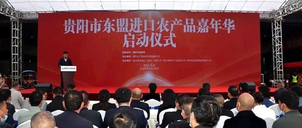 贵阳市东盟进口农产品嘉年华活动举行  进口产品质优价廉引热捧