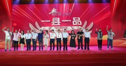 2020丰收中国万里行丰收盛典在山东乐陵举行