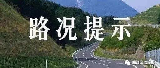 国庆中秋假期麒麟区这些路段施工,请注意绕行!