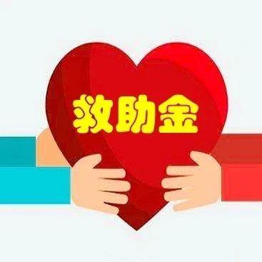 扩散   天津要给这些困难职工发救助金!