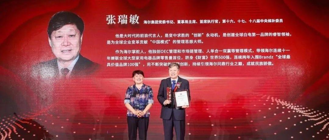 今天上午,张瑞敏被授予重磅奖项!