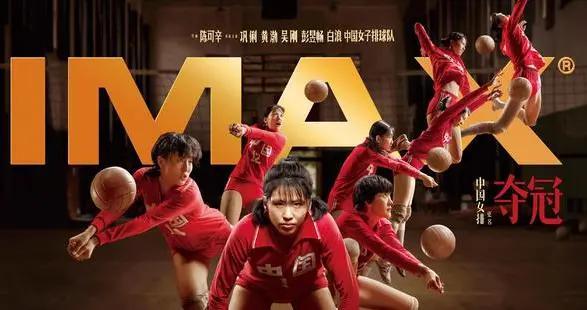 《夺冠》IMAX沉浸式观影引发观众共鸣 再现中国女排时代记忆 IMAX专属海报曝光