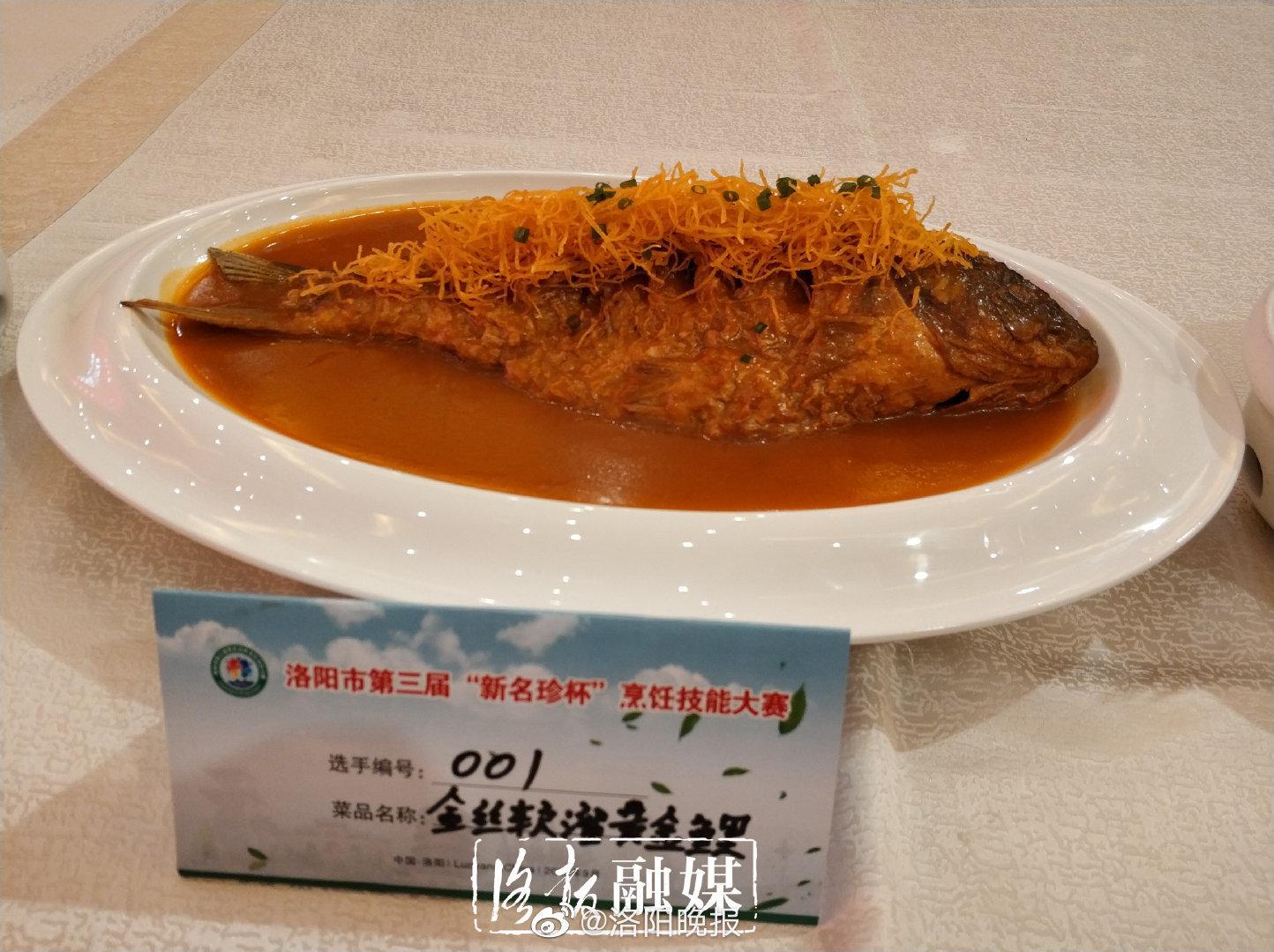 为了烹好这条黄河大鲤鱼,他们使出了真功夫