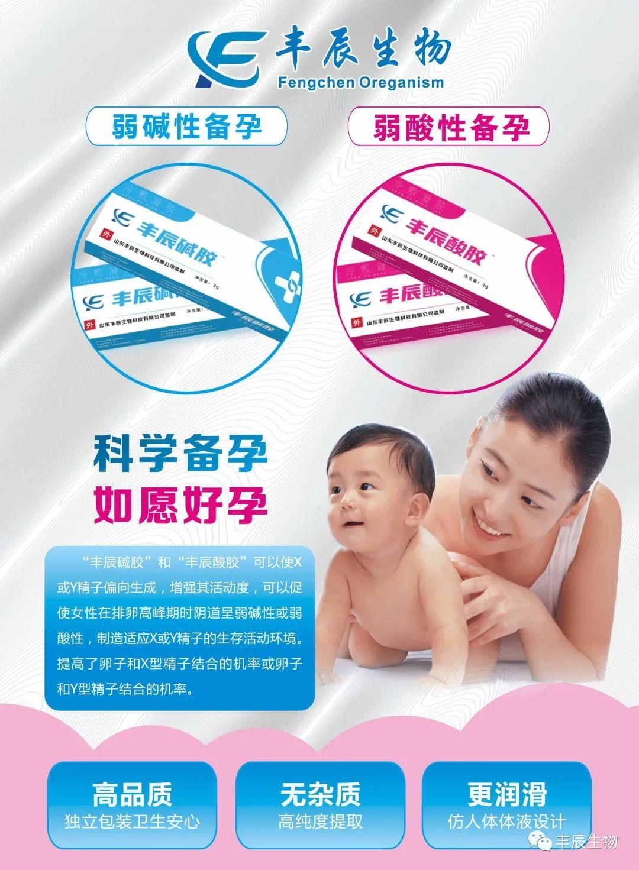 丰辰碱胶与酸胶科学备孕,辅助妇科疾病如愿好孕。
