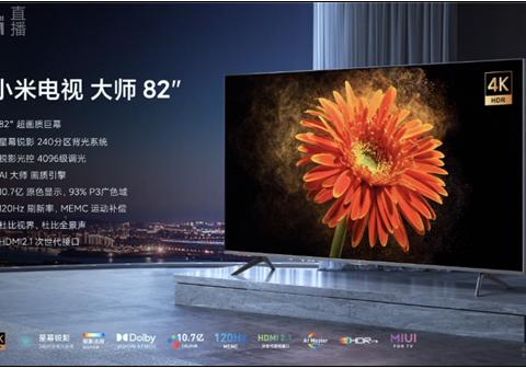 """小米电视大师 82"""" 9999元和小米电视大师 82"""" 至尊纪念版49999元"""