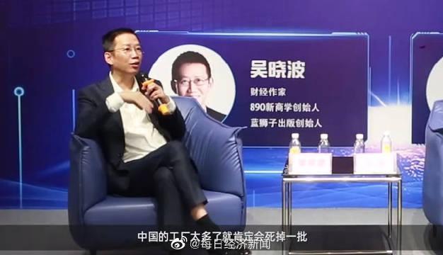 吴晓波:过去五年80%品牌消失,白牌货成年轻人最爱