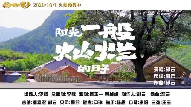 | 联合出品电影《我和我的家乡》发布由郝云献唱的《阳光一般灿烂的日子》