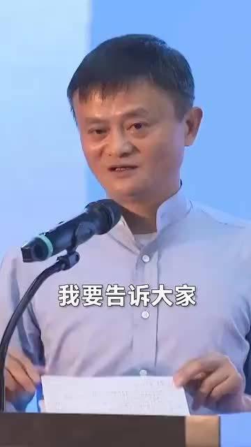 湖畔大学校长马云給学生们布置作业……