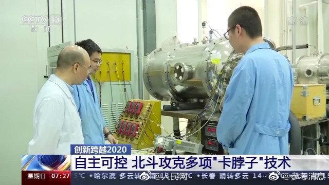 北斗三号核心元器件国产化率100%