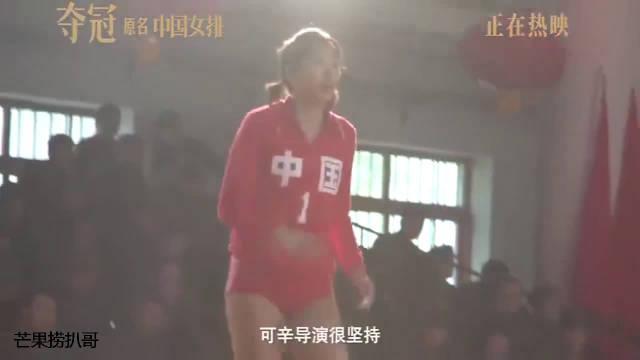 《夺冠》中青年郎平的扮演者居然是郎平的女儿!