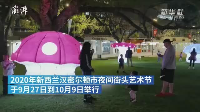 看巨型蘑菇灯!新西兰举行夜间街头艺术节