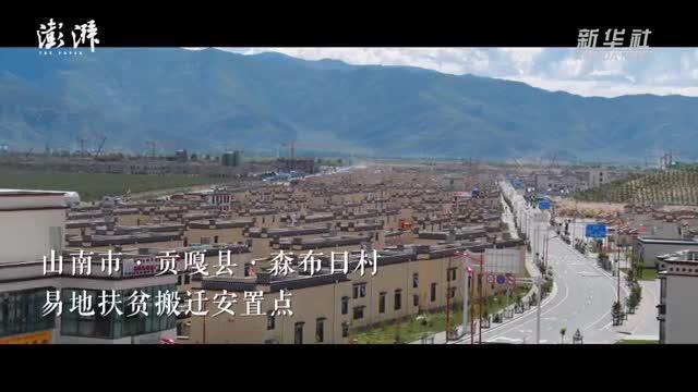 从云端到河谷,海拔最高县的两次大迁徙