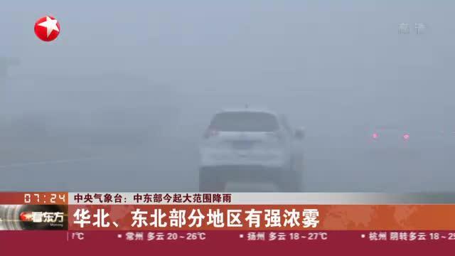 中央气象台:中东部今起大范围降雨