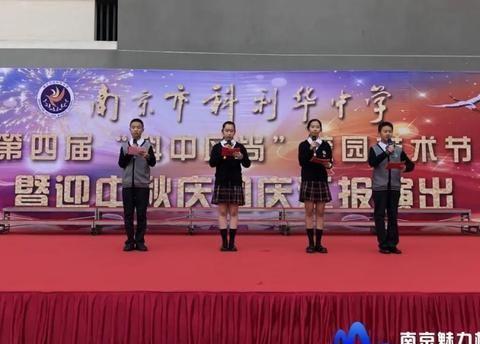 """动态丨南京市科利华中学:第四届""""科中风尚""""校园艺术节"""