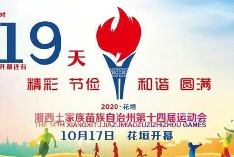 首枚金牌产生!湘西州第14届运动会摔跤比赛隆重举行