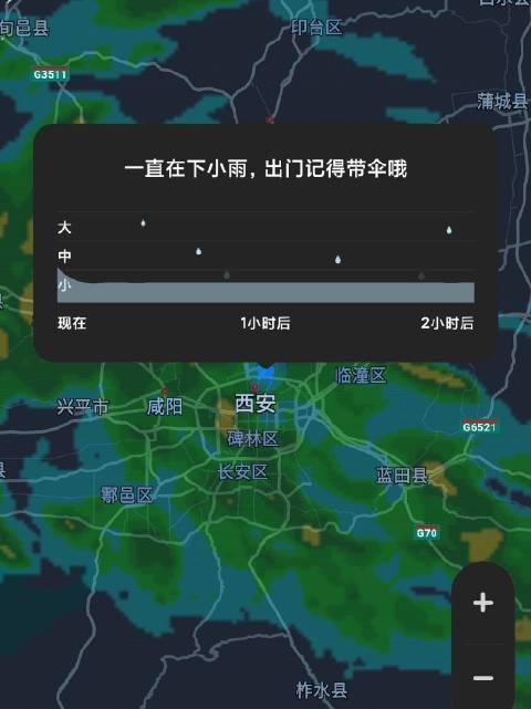 早上好 今天有雨哦 气温16-22度 出门记得带伞添衣哦