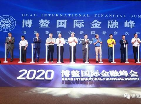 王聚师受邀出席2020博鳌国际金融峰会  共话金融科技发展新格局