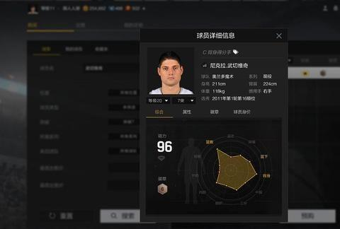NBA2KOL2:当代诺天王?虽败犹荣武切维奇,重新定义空间内线球员
