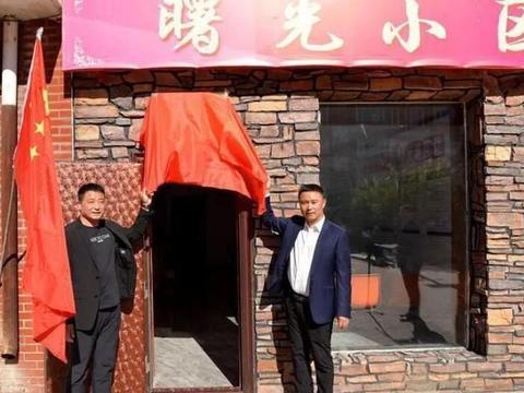 黑龙江甘南县物调委查哈阳农场调解室正式揭牌成立