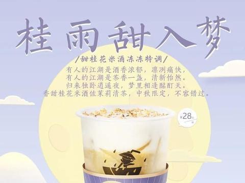 一梦江湖梁妈妈线下开奶茶店营业,新的奶茶代喝潮流开始盛行?