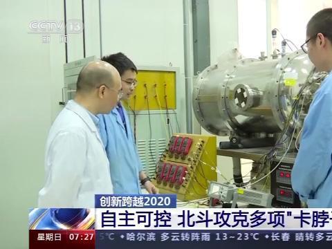 北斗三号核心元器件国产化率达100%