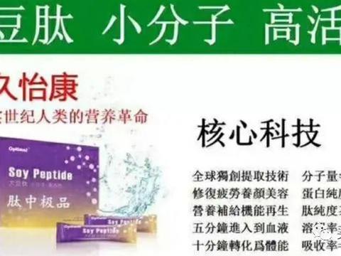 普通食品可以治尿毒症和高血压久怡康旗下相关产品或涉嫌虚假宣传