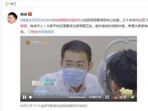 """「科普」""""30岁的杨迪50岁的眼睛""""刷屏,五官科医生这样说!"""