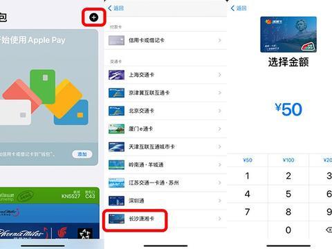 限时免收服务费 Apple Pay支持录入长沙潇湘卡