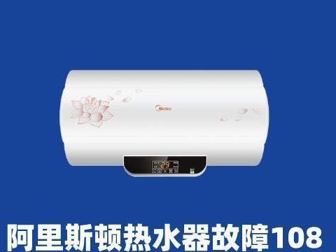 热水器维修电话|阿里斯顿热水器故障108