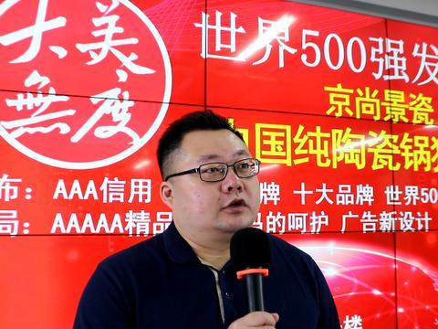 京尚景瓷入世界500强发布者大美无度中国纯陶瓷锅独角兽