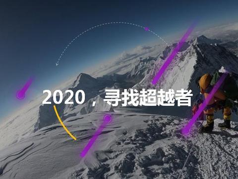 2020全球物联网黑科技大赛暨物联网TOP100强创新排行榜火热启动
