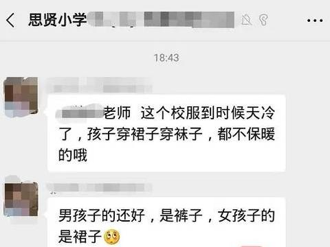 柳州一小学被质疑变相强制购买校服,校方回应