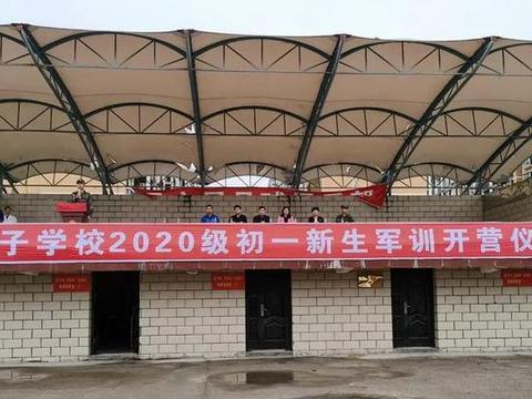 江西省丰城市孺子学校举行2020级初一新生军训