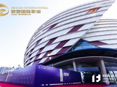 第四届网影盛典收官,梦想国际影业荣获年度影视最佳服务机构