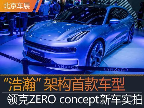 """2020北京车展丨""""浩瀚""""架构首款车型 领克ZERO concept新车实拍"""